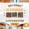 當地人也喜愛的五大時尚美味咖啡館【北谷町宮城海岸地區】前編