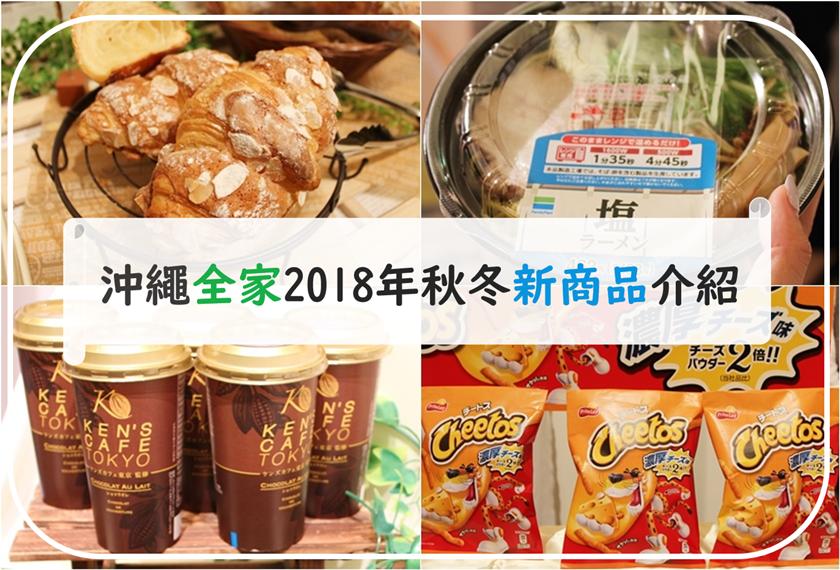 沖繩全家便利商店2018年秋冬新商品介紹!還有沖繩限定商品喔!