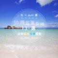 2019版【在地人推薦的沖繩13個海灘聖地】必去必拍的戲水海灘景點!
