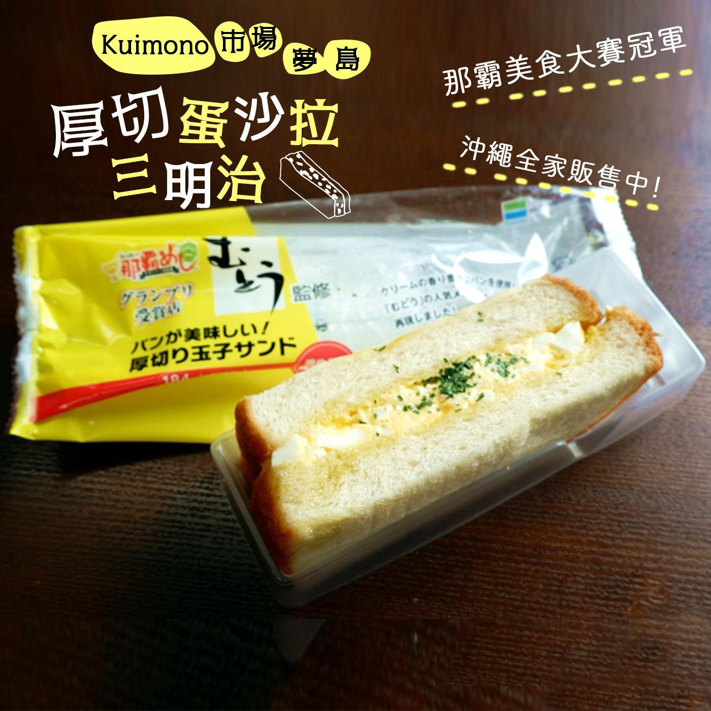那霸美食大賞冠軍『Kuimono市場 夢島』的「厚切蛋沙拉三明治」,在沖繩全家販售啦!