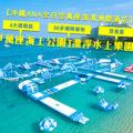 夏天去哪裡?【沖繩ANA萬座海濱洲際酒店】設施多元的漂浮水上樂園,開放中!