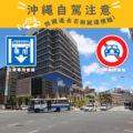 沖繩自駕注意【公車專用車道+公車專用道路】,別開進去否則就違規啦