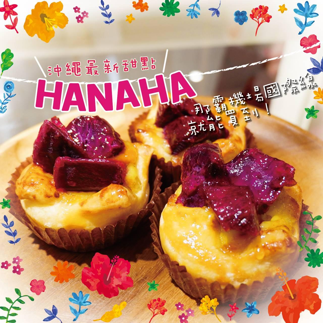 沖繩最新甜點「HANAHA」登場!新落成的那霸機場國際線,就能買到!