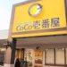 在國外也很受歡迎的「CURRY HOUSE CoCo壹番屋」!可以依自己喜好選擇配料的咖哩飯!