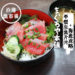 【泊港漁市場】海產總攻略 x 當日平價生魚片丼【まぐろや本舗】@那霸